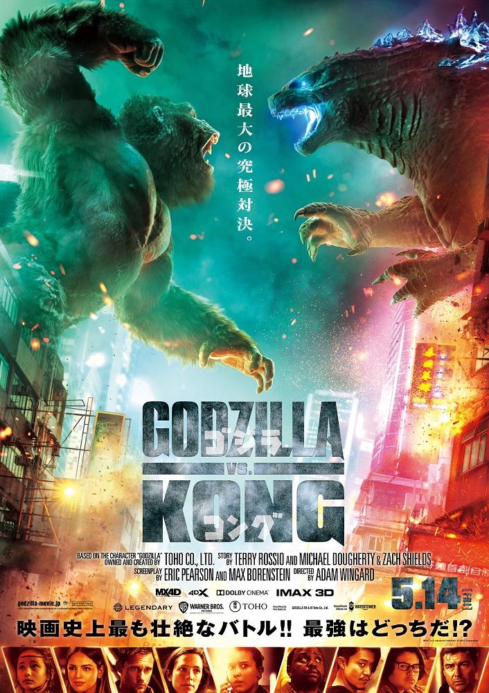 Godzilla vs Kong: Locandina